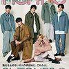 non・no(ノンノ) 2021年 2 月号 特別版【表紙: SixTONES】