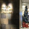 【シニア旅】成田空港国際線のラウンジを懐かしむ。航空会社共用ラウンジ「NARITA PREMIER LOUNGE」