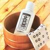 癒し入浴剤、富山「常備浴」の口コミ・感想と効果