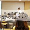 成均館大学の3つの講義スタイル