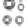 前漢・武帝⑨:塩鉄専売/五銖銭と貨幣の中央政府独占発行