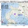 2017年08月09日 13時18分 胆振地方西部でM3.3の地震