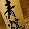 『青煌 (せいこう)』つるばら酵母で醸し出す、夏の辛口純米原酒。オンザロックでも。