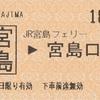 宮島→宮島口 乗車券
