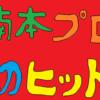 横浜DeNAベイスターズ 6/3 福岡ソフトバンクホークス3回戦