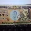 財布には小林正観氏の壱丁円札