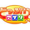 「三國志 覇道 RMT」特集がBS11・どっぷりアプリにて2月2日より放送決定
