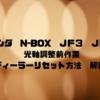 ホンダ N-BOX JF3 JF4 光軸調整前作業 ディーラーリセット方法 解説
