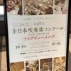 全日本吹奏楽コンクール!ライブビューイング鑑賞!(^^)