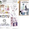 ファッションイラストレーション・ファイル2017