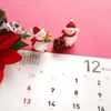 12月は、勇気をもって〇〇しよう!!
