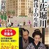 古川智映子著「小説 土佐堀川  広岡浅子の生涯」を読んだよ