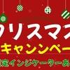 クリスマスWキャンペーン『インジケーターあげます』&入金ボーナス200%