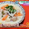 笠原将弘 鶏と根菜の和風クリーム煮 ノンストップレシピ 2017/2/7