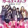 女子高生が活躍する映画3選(今週の映画のお時間)