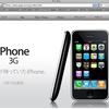 iPhoneが7月11日(金)に発売