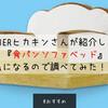 Youtuberのヒカキンさんが紹介していた『食パンソファベッド』が気になるので調べてみた!