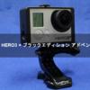 GoPro HERO3 + ブラックエディション アドベンチャー