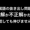 国語の抜き出し問題の回答、おかしな日本語になっていませんか?