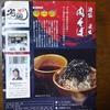 「壬生(なぜ蕎麦にラー油を入れるのか。)」監修 肉そば@宅麺【お家麺23杯目】 【レビュー・感想】