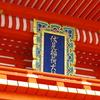 外人の人気観光スポット1位を獲得した、人気観光地の伏見稲荷に行ってきました。千本鳥居がとても綺麗でした。