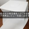 折り畳み式の簡易撮影スタジオを購入!ブログ用商品レビュー写真におすすめ!