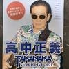 【参戦】高中正義 SUPER LIVE 2020 Rainbow Finger Dancin'