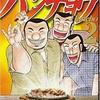 アニメ1日外出録ハンチョウネタバレこれからどうなる!?
