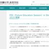 【イベント情報】FES in Shotoku 2019(2019年2月22日)