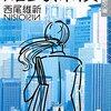 西尾維新さん、いいキャラクター書くなあ。