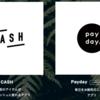 【Note】CASHとPayDayの恐ろしいほどに仕組まれたビジネスモデルとユーザー体験