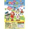 【岩手】「おかあさんといっしょ ガラピコぷ~がやってきた!」が2019年9月29日(日)に開催 (チケット発売中)