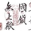 富士山山頂の見開き御朱印・浅間大社奥宮の御朱印(山の日・富士山登山)