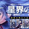 星界の紋章第34話本日公開