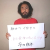 シリアで人質、オオカミおじさん安田純平氏に助けは要らぬ。