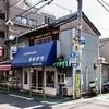 斎藤商店・タキガワ 中野区江古田