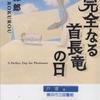 乾緑郎の『完全なる首長竜の日』を読んだ