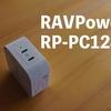【RAVPower RP-PC128レビュー】MacBookProにも急速充電できる最小USB充電器!外に持ち出すときはこれ!
