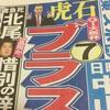 【貫禄勝ち】大阪杯予想【2019】