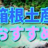 谷亜沙子アナが大食いした、おすすめ箱根グルメをご紹介【クイズどんだけ】