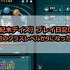 【世紀末デイズ】プレイ日記06.探索班のクラスランク9になった報告