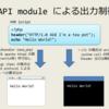 PHP の実行のやり方についてメモ