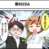 どうなる!? 新NISA