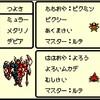 DQMテリーのワンダーランドR◇プレイ記録 その二十七 【???系誕生】