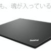 ThinkPad X1発表!