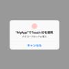 【iOS】指紋認証を使ってみる