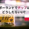 【ポーランドのチップ事情】日本とアメリカの間?カフェ・レストラン・ホテル