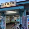 BRM106神奈川200逗子