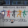 日帰りバス旅行 上高地へ(livedoorからのお引越し日記)