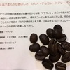 10/13 朝コーヒー マラウィ ミスク農園